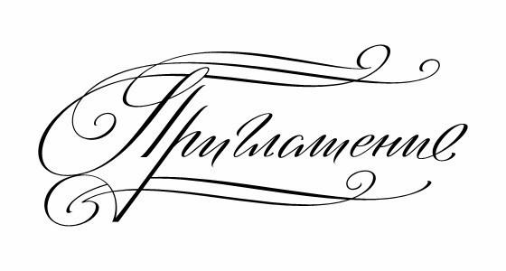 Красивый шрифт приглашение на